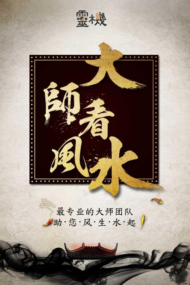 banner_fengshui