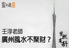 广州风水不聚财?