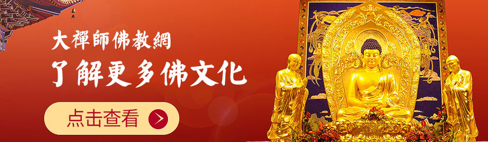 免费查看佛文化