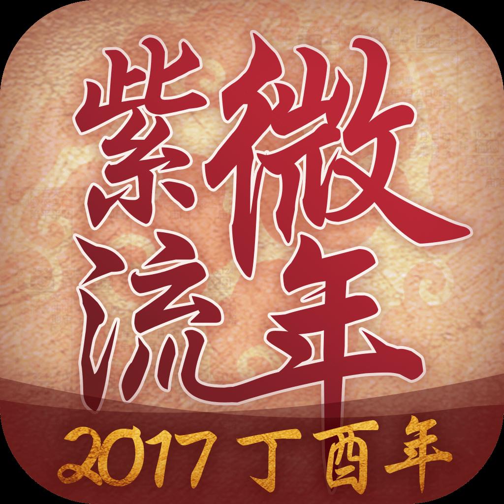 2017年运程